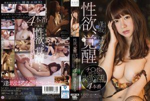 肏4砲到性慾觉醒 逢坂春菜