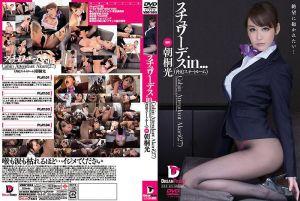 空姐 in… [胁迫套房] 空姐光(27)