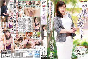 初拍人妻档案 入江香澄