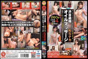 涩谷偷拍溼滑按摩店 06 第二集