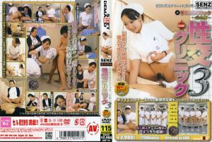 (裏)手コキクリニック ~完全版~ 性交クリニック3