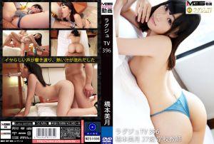 高贵正妹TV 396 芹沢ゆず