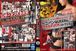 紧身衣的俘虏SP 假屌皇后肏菊精选 4小时 第一集