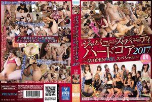樱花妹乱交趴 2017 ~AV OPEN中出特别版~