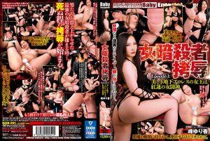 女暗杀者拷辱 Episode-1:美丽地下摔角女王是红莲女斗神 峰由里香