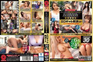 五星级频道 搭讪辣妹 特别版 30 第一集