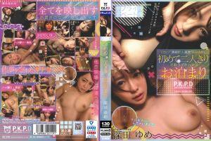 完全プライベート映像 'Fカップ'清纯新人美女深田ゆめと初めての二人きり泥酔ラブホハシゴお泊まり