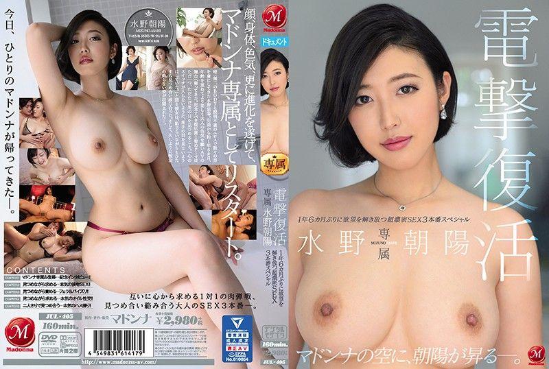 电击復活 专属 水野朝阳 睽违1年6个月解放欲望超浓密性爱3本番特别编