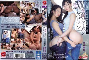 元国际线CAレズ解禁!! W美尻ジーパンレズビアン ~引越し准备中に戯れる人妻~