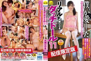 ★配信限定!特典映像付★僕が爱したリアルダッチドール11 大槻ひびき