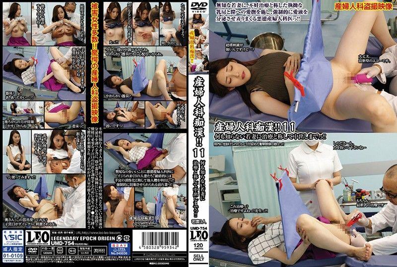 妇产科痴汉医隔门帘猛肏!11