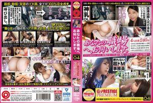 搭讪婚活女×蚊香社精选 04 第一集