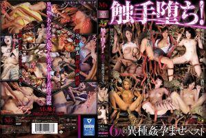 堕落触手深渊!6人淫姦精选集