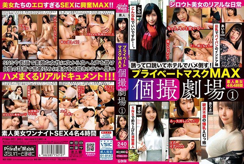 プライベートマスクMAX 个撮剧场 1
