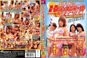 黒沢爱&君嶋もえのハイパーマジックミラー号2005湘南逆ナンパ编 MM号10周年记念SPECIAL!