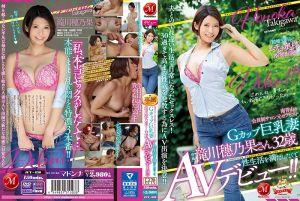 南青山の会员制サロン元セラピスト Gカップ巨乳妻 滝川穗乃果さん32歳 性生活を満たしたくてAVデビュー!!