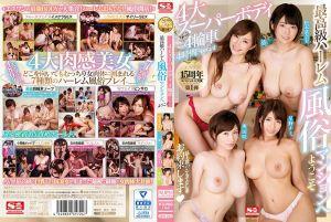 S1 15週年SP大共演 01 欢迎来到四大淫体风俗店 奥田咲 星野娜美 松本菜奈实 葵