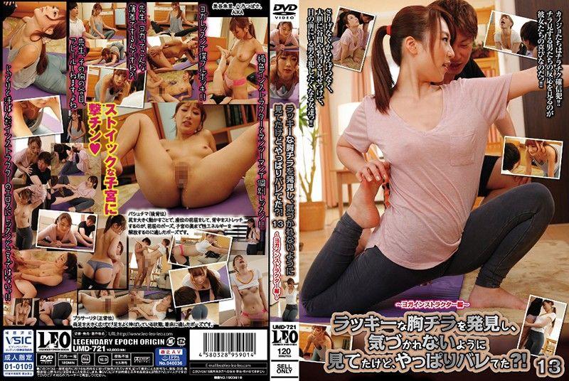 目击走光超爽滴 被抓包淫笑幹翻?! 13 瑜珈教练篇