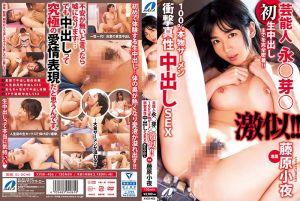 芸能人 永○芽○激似!! 100%本物ザーメン冲撃真性中出しSEX 藤原小夜