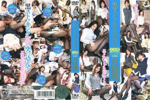 黒ストッキングOL大全集 2枚组8时间