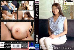 高贵正妹TV 962