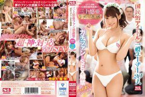国民偶像粉丝感谢祭 真实粉丝20人幹砲解禁 肏到爽特别版 三上悠亚