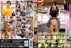 超商打工大叔和学生妹100日幹砲纪录片