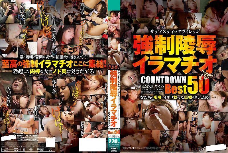 SADISTIC VILLAGE  强制陵辱 强制口交 COUNTDOWN Best 50