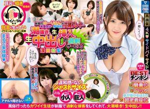 【VR】深田结梨 穿上制服的结梨在本番禁止风俗店内地下玩法…潮吹、无套插入、生中出的过剩服务! 3