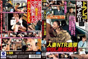 行车纪录器影片!! 人妻NTR浓厚中出絶伦SEX