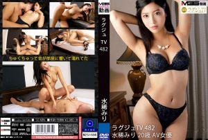 高贵正妹TV 482 水稀美里