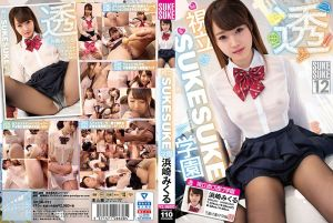 滨崎实玖留×SUKESUKE#012