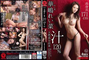 纯天然华嶋玲菜汁120%