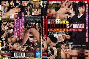 超美味鲍鱼 VOL.16 菁英女搜查官被肏翻! 星川麻纪