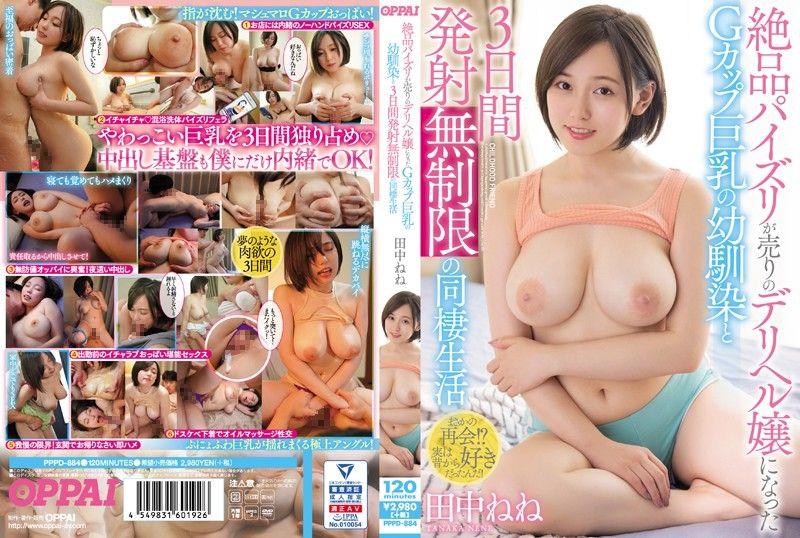 与絶品乳交出名的G罩杯巨乳传播妹青梅竹马3日间发射无限制同居生活 田中宁宁