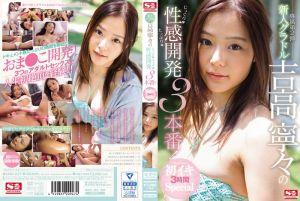 写真偶像性感带开发连幹三砲初次高潮! 3小时特别版 吉高宁宁