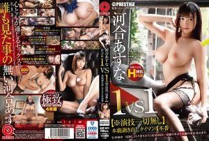 毫无演技1对1肏4砲 16 河合明日菜