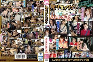 开着箱型车展开逆搭讪之旅! 精选Vol.2