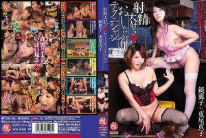 最喜欢射精◆吹喇叭高手 镜丽子×东尾真子