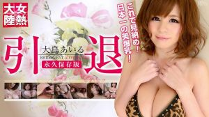 女热大陆 File.030 大岛爱流