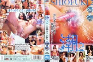 潮2 Shiofuki 2 : 吉冈奈奈子, 爱原翼, 朝桐光, 樱井美里, 铃木里美, 羽月希