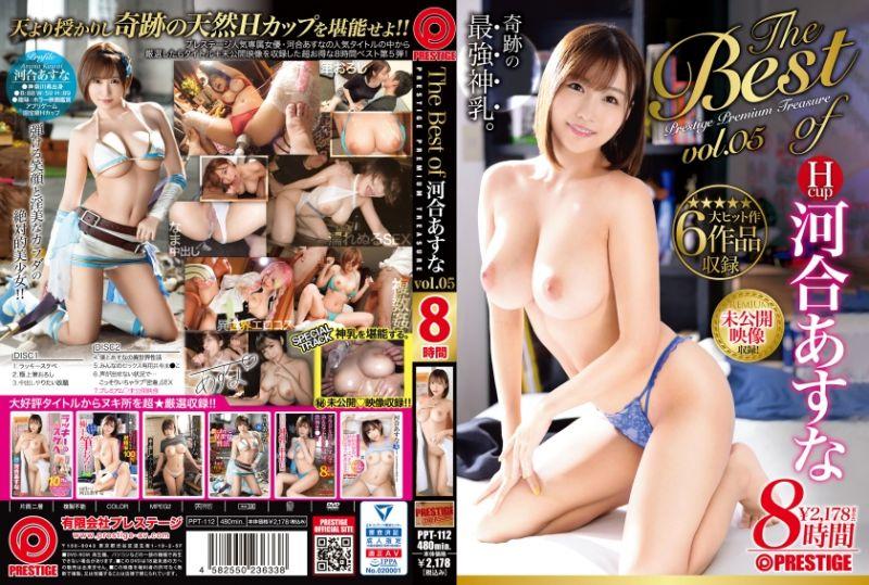 河合明日菜 8时间 BEST PRESTIGE PREMIUM TREASURE vol.05 !!