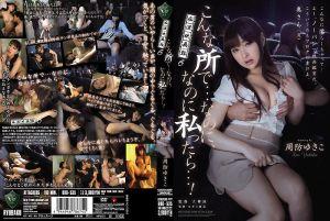 痴汉电影院 6 周防雪子