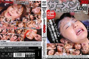 超爱精液 300连发Vol.2