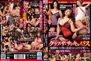 究级M男研究所 强制M男改造