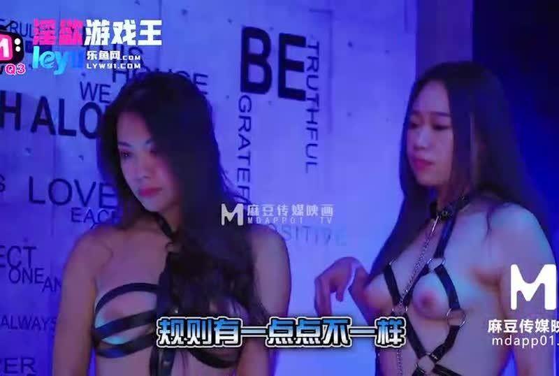 国産AV欲游戏王EP3节目篇精虫射飞镖 淫荡女神囚室被迫水果自慰插下 许书曼 锺丽琪