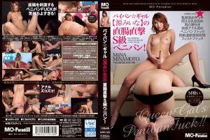 パイパン☆ギャル【源みいな】の 直肠直撃S级ペニバン! (DOD)