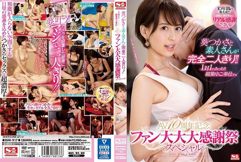 葵司与素人完全二人独处!! 1对1超集中服侍AV10周年记念粉丝大大大感谢祭特别编