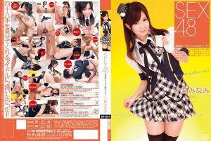 SEX48〈国民偶像角色扮演四十八手〉 小岛南