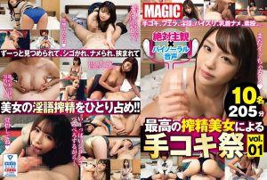 【配信专用】最棒的搾精美打手枪祭 vol.01